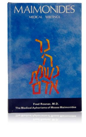 Maimonides' Medical writings, Volume 4: Three Treatises on Health